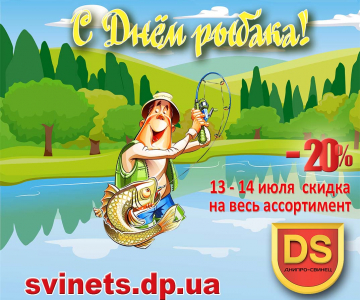 С ДНЁМ РЫБАКА -20%