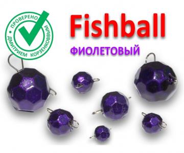 ФИОЛЕТОВЫЙ FISHBALL