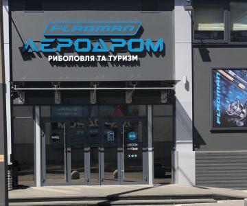DS в сети магазинов Flagman