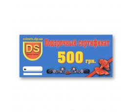 Сертификат 500 DS