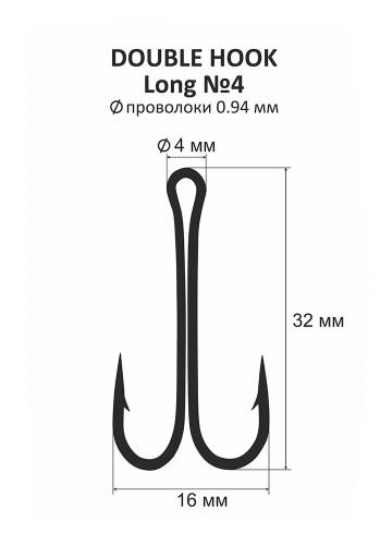 Двойной крючок удлиненный - 4