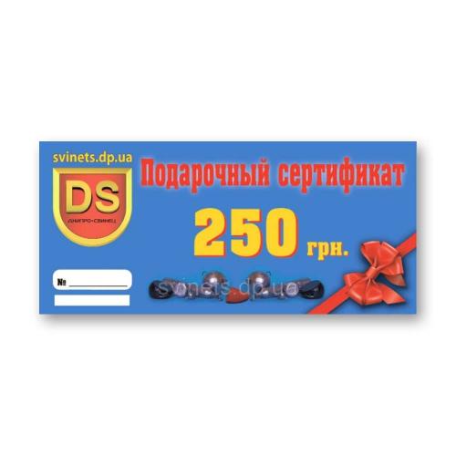 Сертификат 250 DS - 1