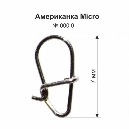 """Застежка """"Американка Micro"""" - 7"""