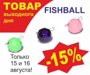 FISHBALL - товар выходного дня!