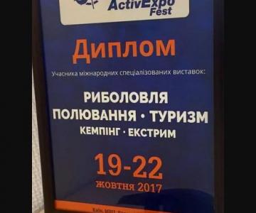 ACTIV EXPO FEST - осень 2017
