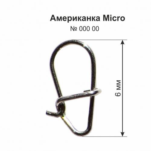 """Застежка """"Американка Micro"""" - 8"""