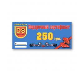 Сертификат 250 DS